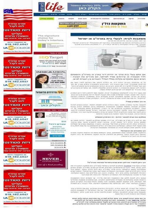 כתבה-באתר-חדשות-מוביל-בארהב-502x705